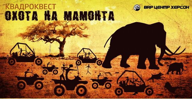 охота на мамонта222