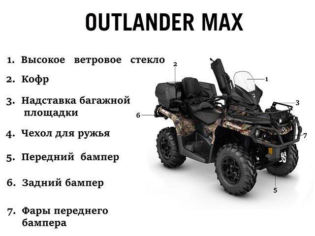 Outlander max